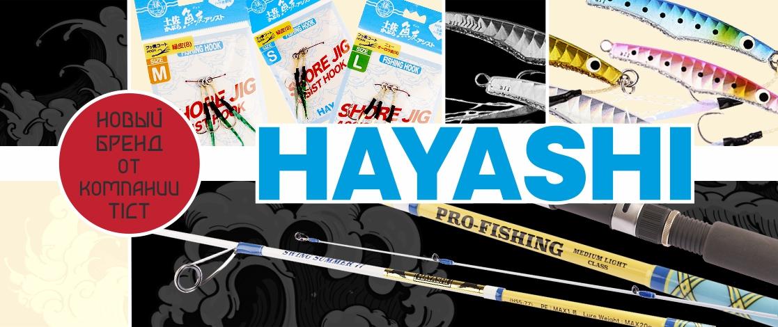 Перейти на страницу Hayashi